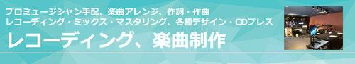 レコーディング、楽曲制作、仙台、宮城