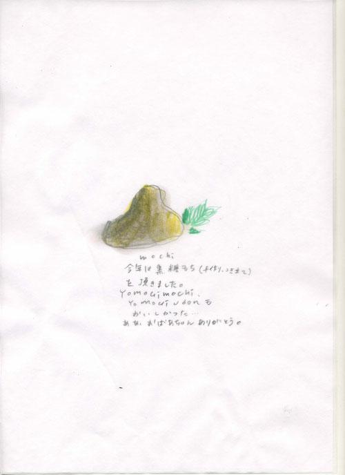 memo初もち2013
