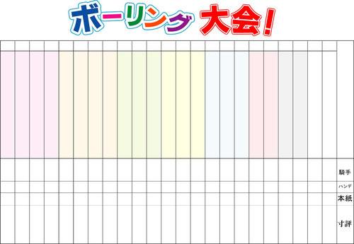 ボーリング大会 ニックネームうま番表