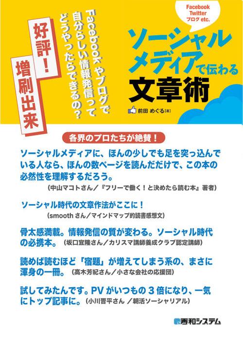 『ソーシャルメディアで伝わる文章術』書店POP