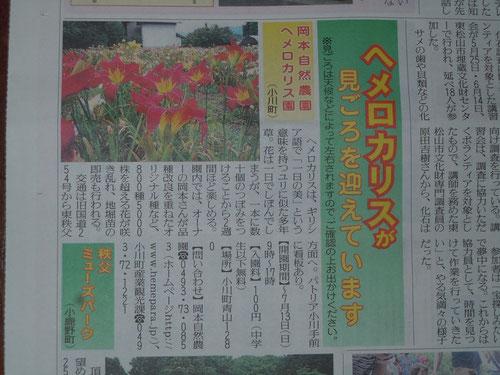 6月27日 「埼北よみうり」より