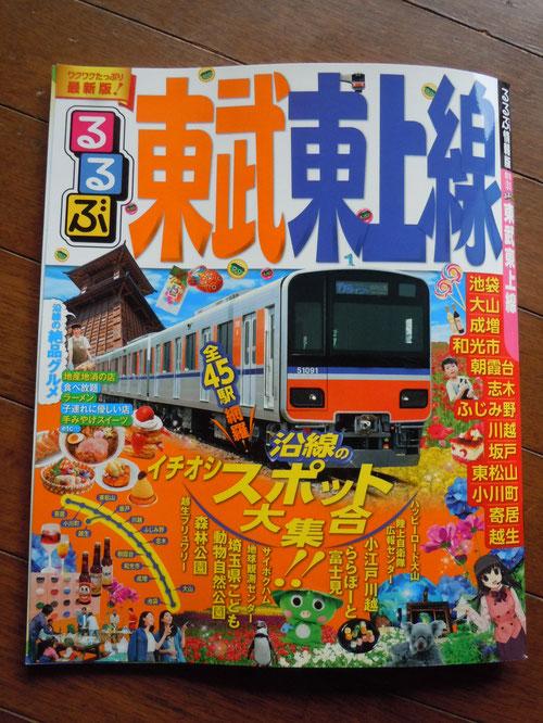 """""""るるぶ"""" 「東武東上線」版 2015年12月発行"""