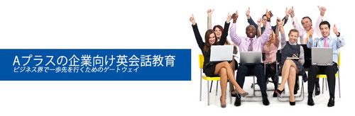 企業向け英会話教室