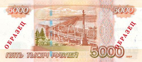Банкнота 5000 руб. (купюра образца 1997 г.)