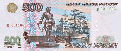 Банкнота 500 руб. (купюра образца 1997 г.)