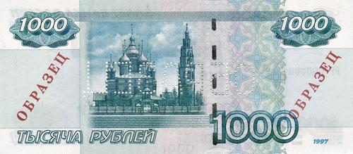 Банкнота 1000 руб. (купюра образца 1997 г. / модификация 2004 г.)