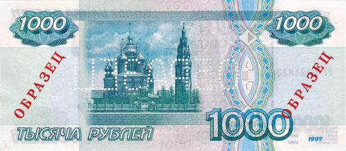 Банкнота 1000 руб. (купюра образца 1997 г.)