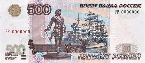 Банкнота 500 руб. (купюра образца 1997 г. / модификация 2004 г.)