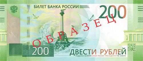 Банкнота 200 руб. (купюра образца 2017 г.)