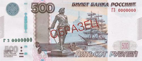 Банкнота 500 руб. (купюра образца 1997 г. / модификация 2010 г.)