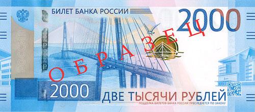 Банкнота 2000 руб. (купюра образца 2017 г.)