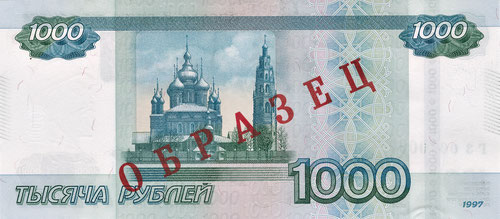 Банкнота 1000 руб. (купюра образца 1997 г. / модификация 2010 г.)