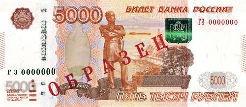 Банкнота 5000 руб. (купюра образца 1997 г. / модификация 2010 г.)