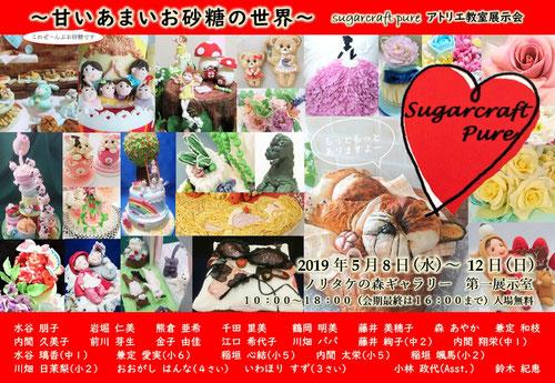 2019.5.8~12日 【甘いあまいお砂糖の世界 アトリエ教室展示会】