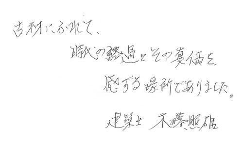 8/8来社の枕木購入お客様感想文