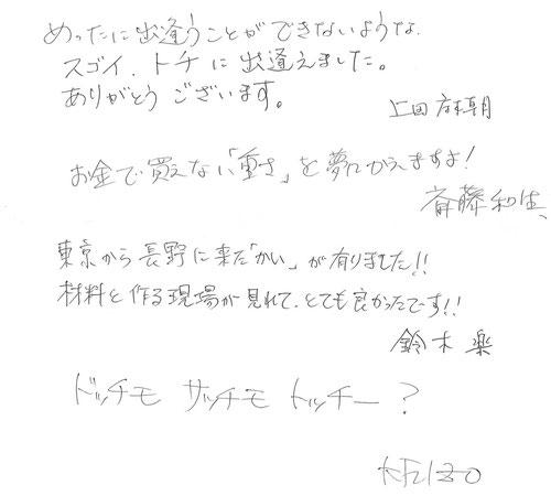 7/31来社の栃の木購入のお客様感想文