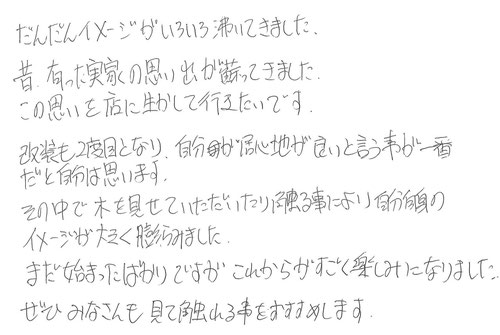 5/20の来社お客様感想文
