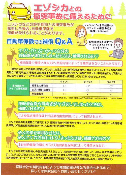 損害保険協会北海道支部作成チラシ