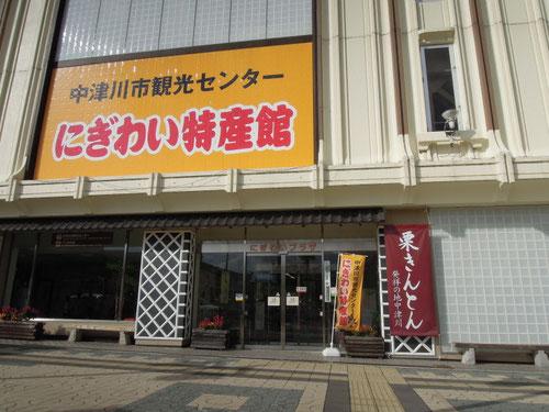 中津川駅の横にあるにぎわい特産館で栗粉ソフトをいただきました