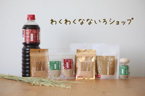 飯のだしのパッケージ画像