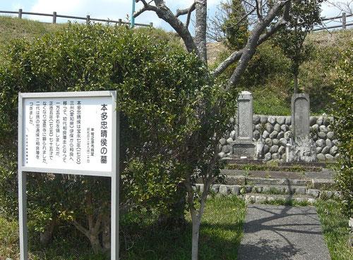 本多忠晴侯墓は大澤寺が見える小堤山にあります