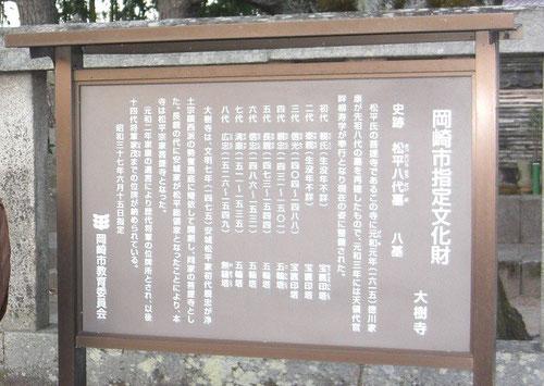 松平八代墓の標札 宝篋印塔あるいは五輪塔のオーソドックスなお墓です