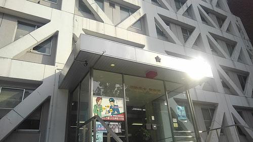 神奈川県警伊勢佐木警察署