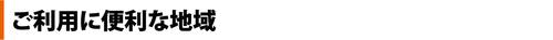 地域海津平田南濃海津揖斐瑞穂安八輪之内本巣北方神戸垂井関ヶ原池田大野養老上石津