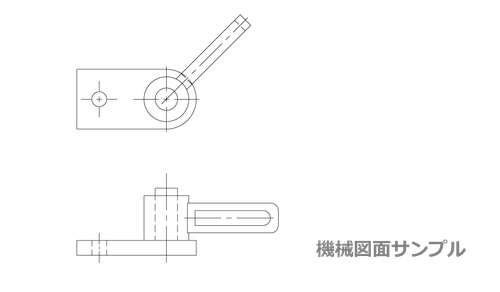 機械図面サンプル