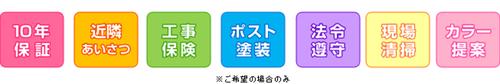 札幌手稲塗装