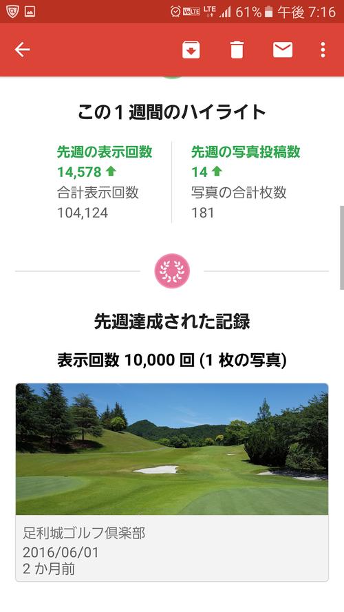 Googleマップで足利城ゴルフ倶楽部のコース画像が大好評!!