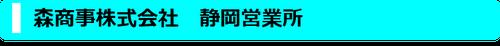 森商事株式会社 静岡営業所