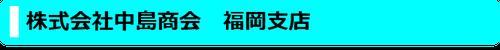 株式会社中島商会 福岡支店