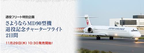 Werbebanner mit dem Hinweis, dass Buchungen ab 29. November 2012 angenommen werden/Courtesy: JAL