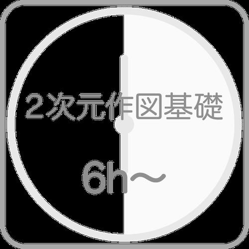 レクタのVectorworks2次元基礎講座6時間〜