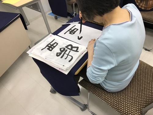書道教室 東京 臨書 青鳥会 森岡静江