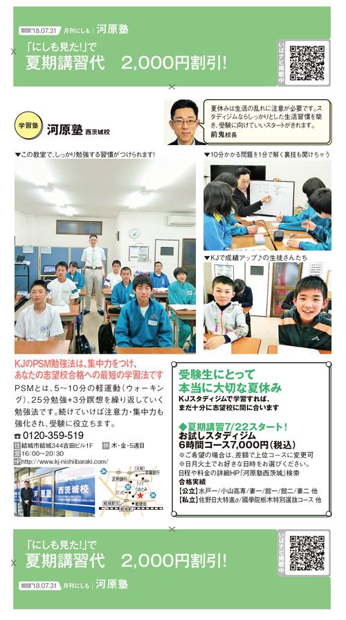 6/25 月刊にしも7月号に広告が掲載されます。結城、筑西、下妻地区の方