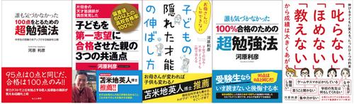本校・河原塾超の著書。冬期コース受講者に最新本(右端)をプレゼントします。