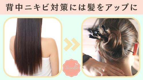 背中ニキビ改善・予防には髪をアップに