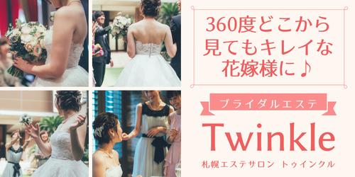 360度どこから見てもキレイな花嫁様に♪札幌 ブライダルエステ トゥインクル