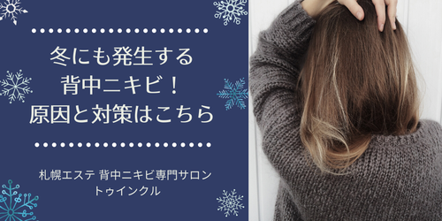 冬でも背中ニキビができるのはなぜ?札幌背中ニキビ専門サロン