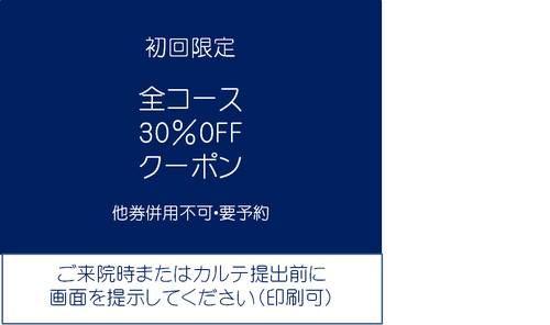 cocon-nagoya  3月限定 初回 30%OFFクーポン はり灸アロマ心音