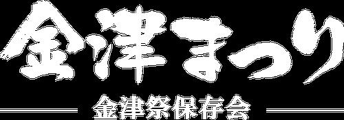 金津祭保存会