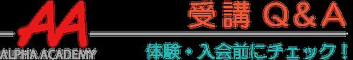 アルファアカデミー京都校