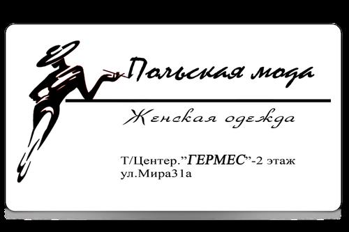 визитки польская мода