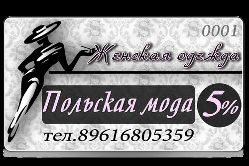 дисконтные карточки польская мода
