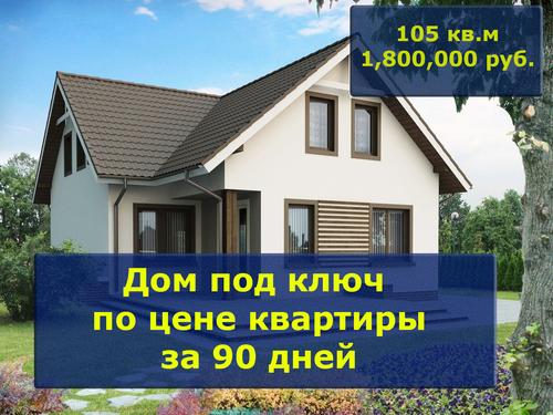Дом по цене квартиры за 90 дней