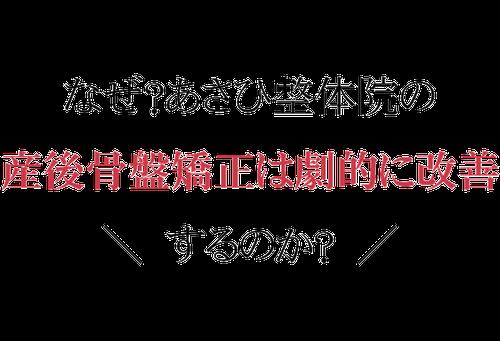 松山市の産後の骨盤矯正あさひ整体院の矯正は、劇的に改善するのか?