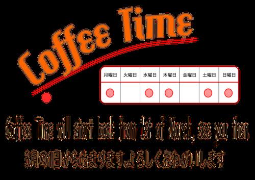 コーヒータイム復活