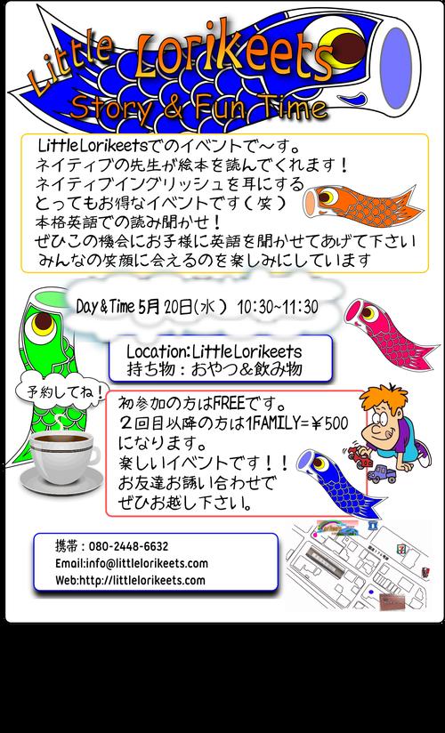 5月  20日(水) 10:30~11:30